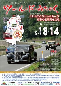 TdM14-A2-Poster-CMYK-OL